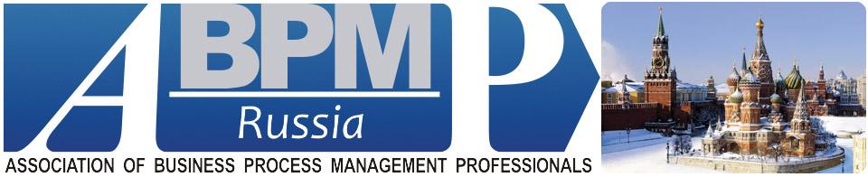Исследование ABPMP Russia «Российский рынок BPM 2015»