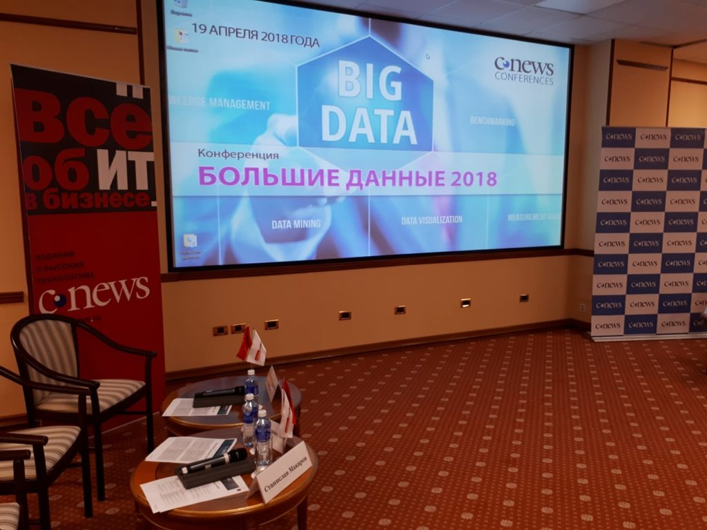 BIG DATA CNEWS 2018
